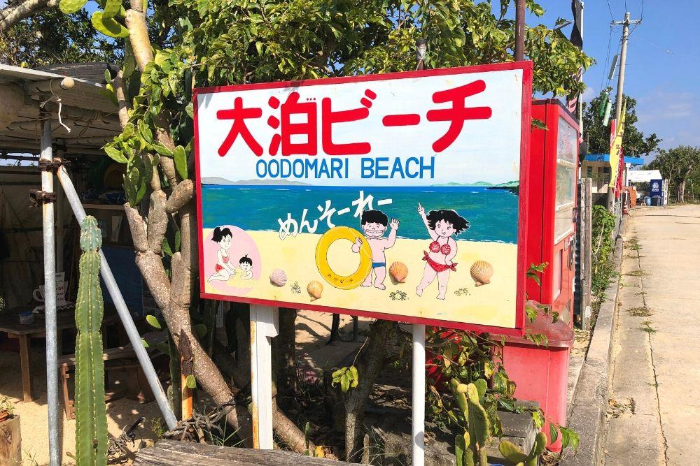 うるま市の大泊ビーチ
