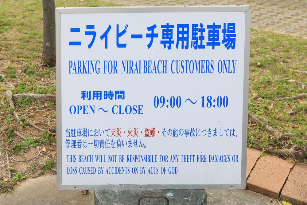 ニライビーチ 駐車場