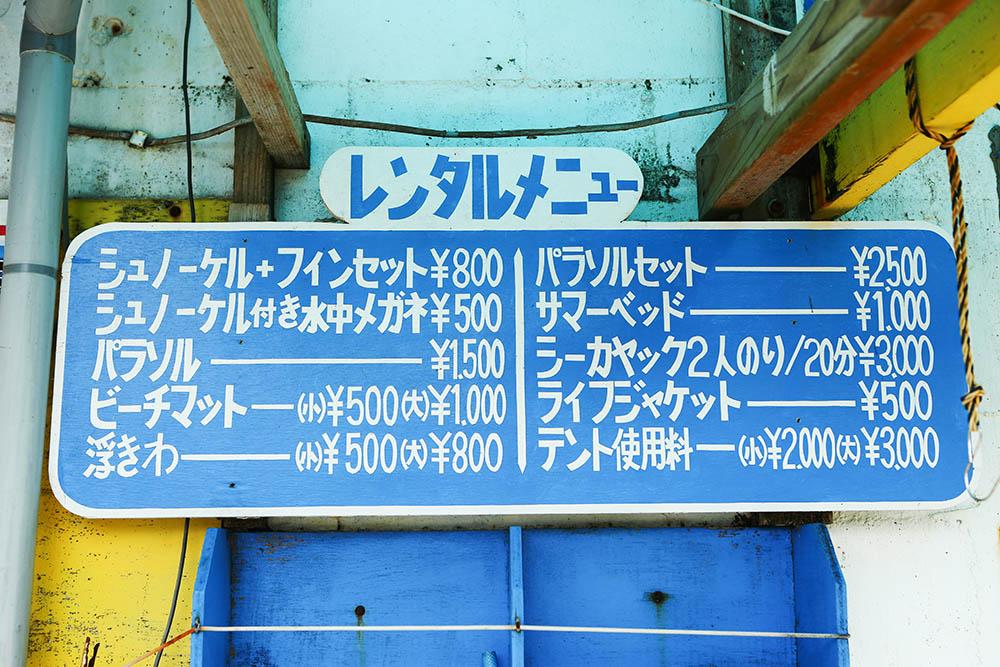 大泊ビーチのレンタルメニュー・料金