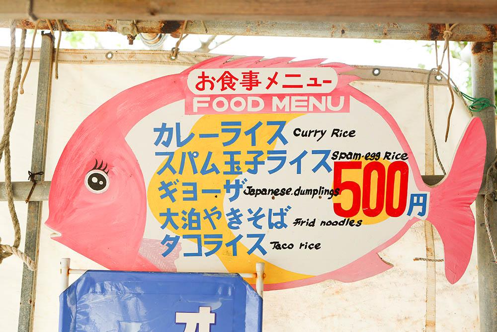 大泊ビーチのランチ(食事)メニュー