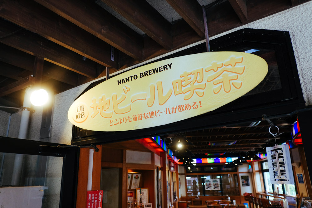 サンゴの地ビール喫茶