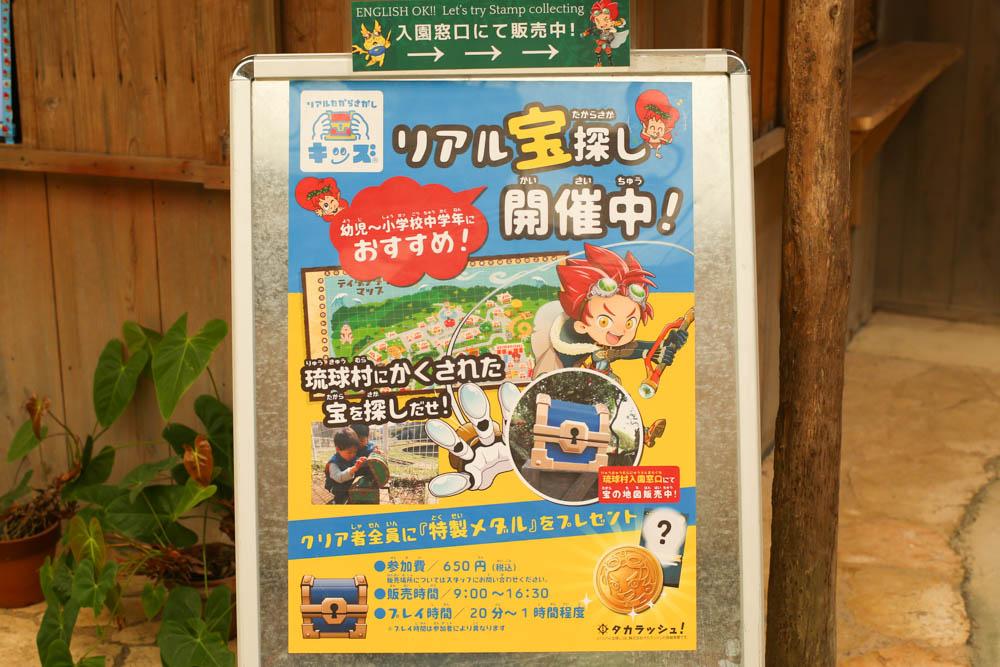 琉球村の宝探しイベント