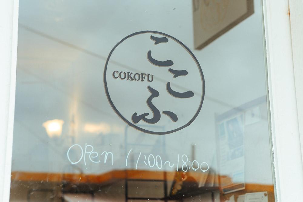 浦添カフェ ココフの店舗情報