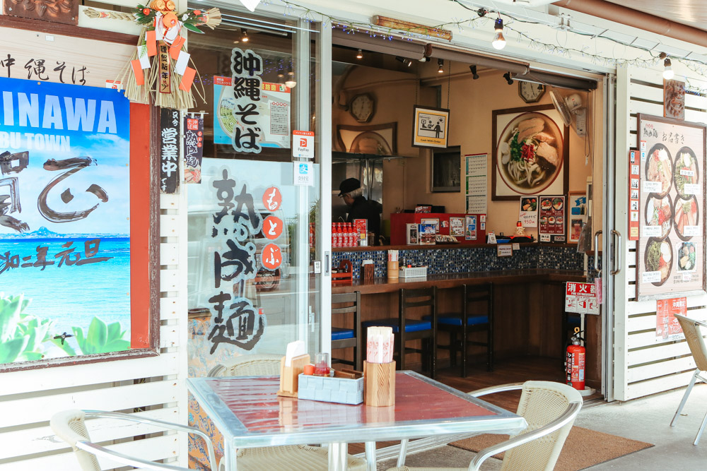 沖縄そば処 もとぶ熟成麺の店舗情報