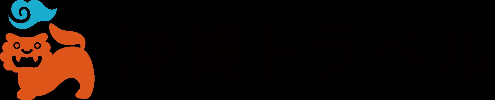 沖縄トラベル