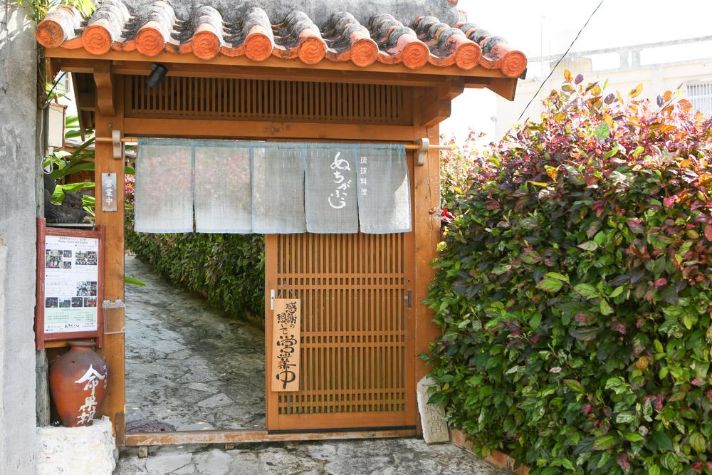 琉球料理ぬちがふぅ