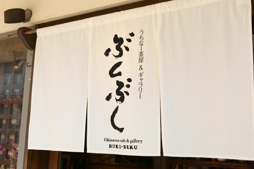 ぶくぶくの暖簾(のれん)