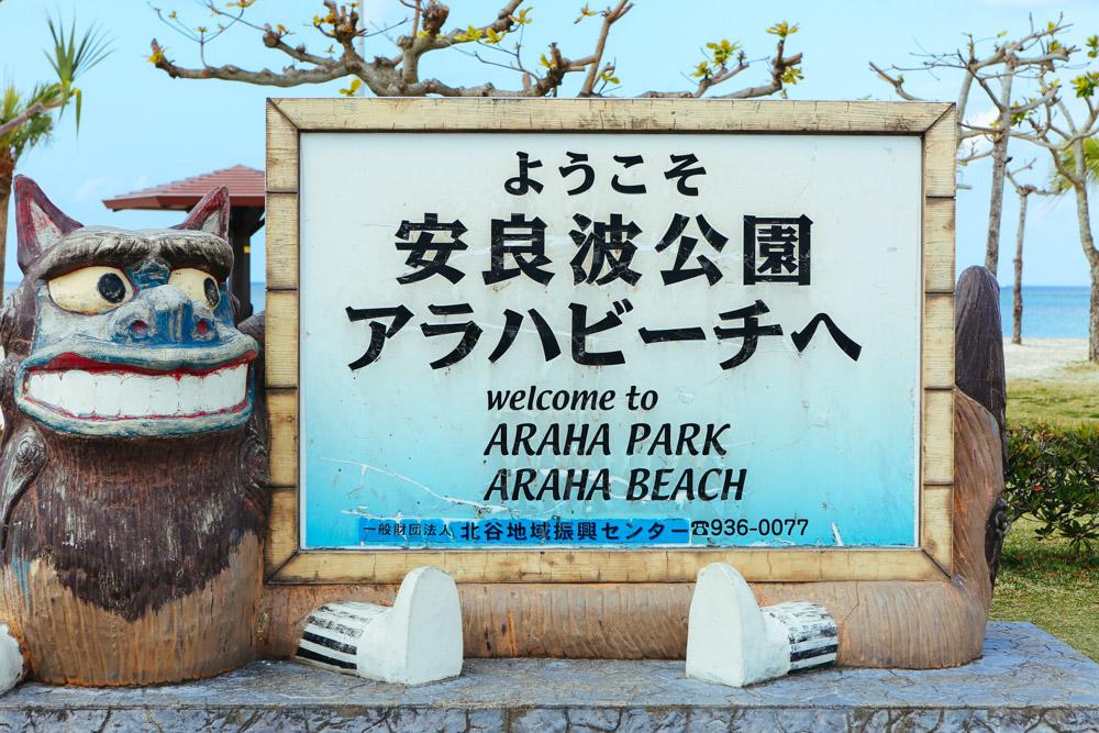 アラハビーチの基本情報、所在地