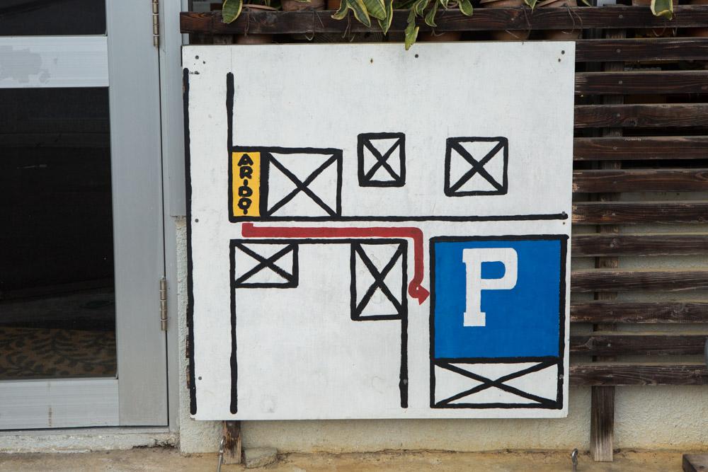 アリドイタイレストランの駐車場2