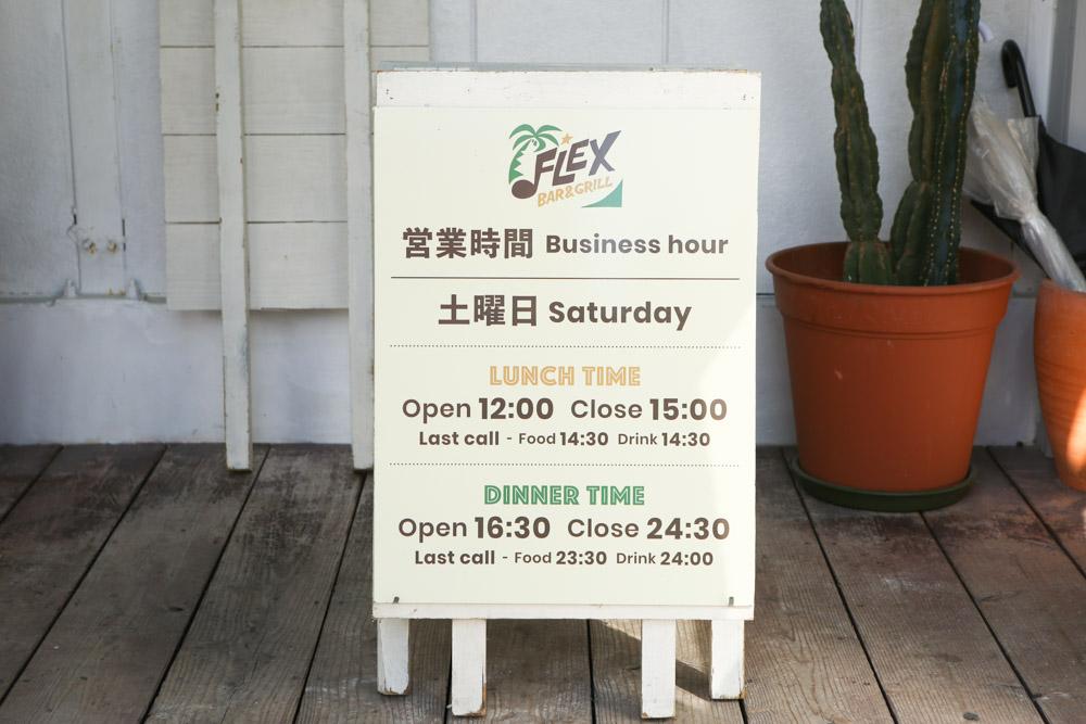 フレックス バーアンドグリル(FLEX Bar&Grill)の営業時間
