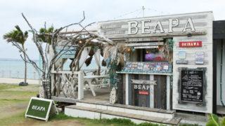 海中道路でランチが食べられるBEAPA