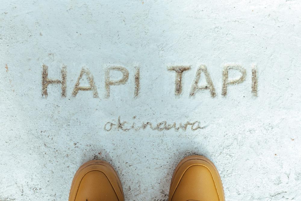 ハピタピ沖縄のロゴ