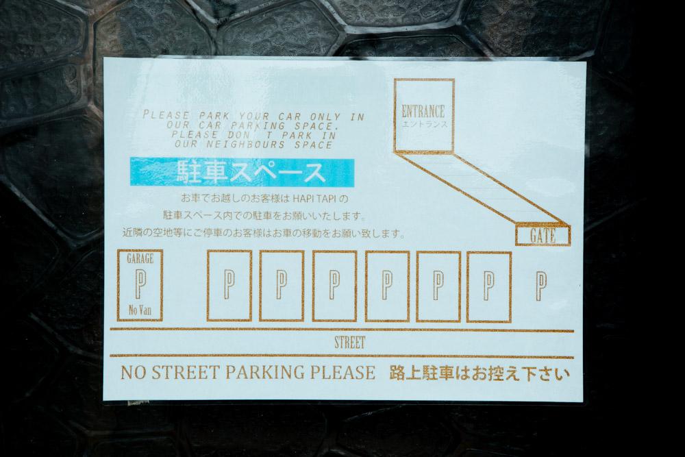 ハピタピの駐車場の案内