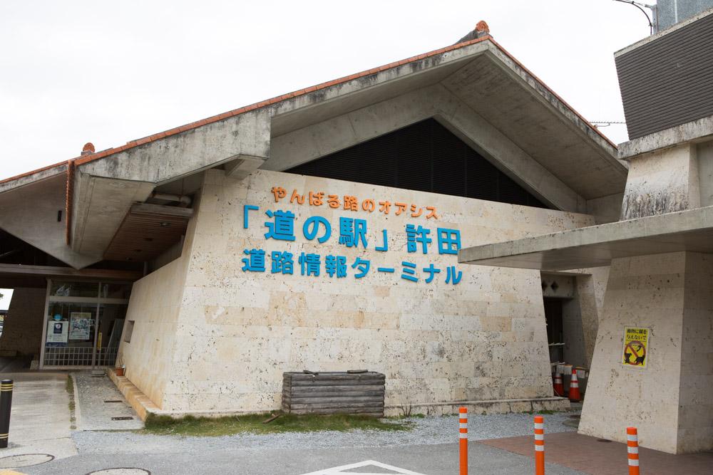 道の駅許田情報センター