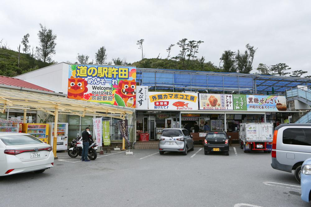道の駅許田の駐車場