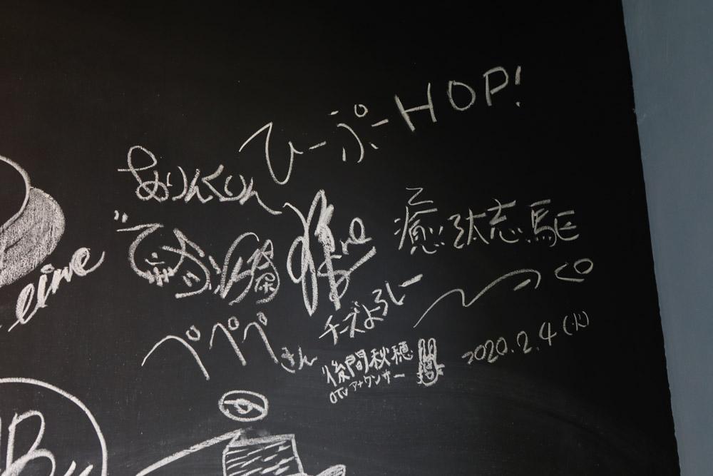 ひーぷーホップの出演者サイン