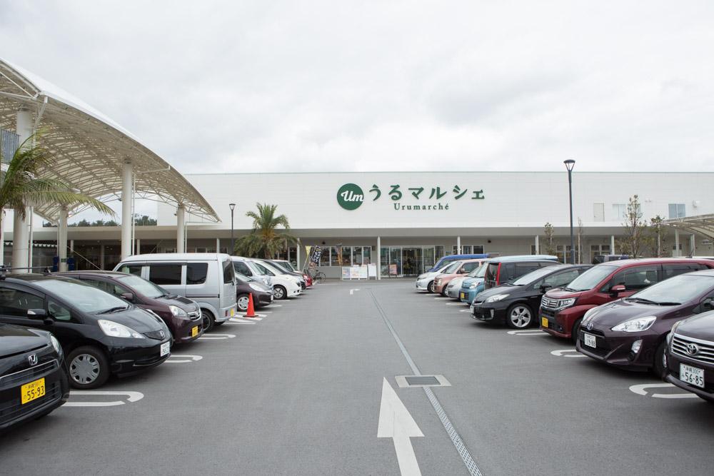うるマルシェ駐車場