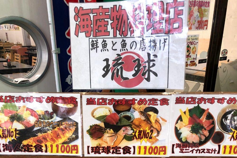 はごろも市場の琉球食堂