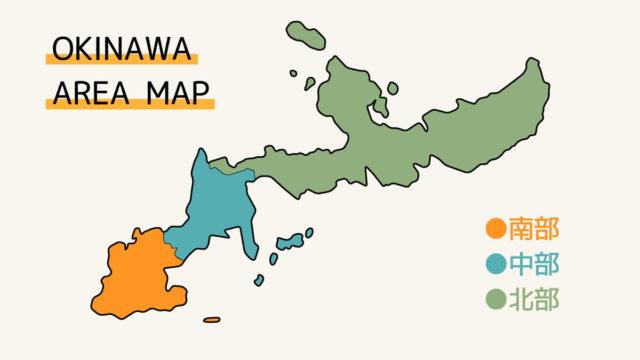 沖縄本島は3つのエリア「南部・中部・北部」に分かれているよ!違いを解説!