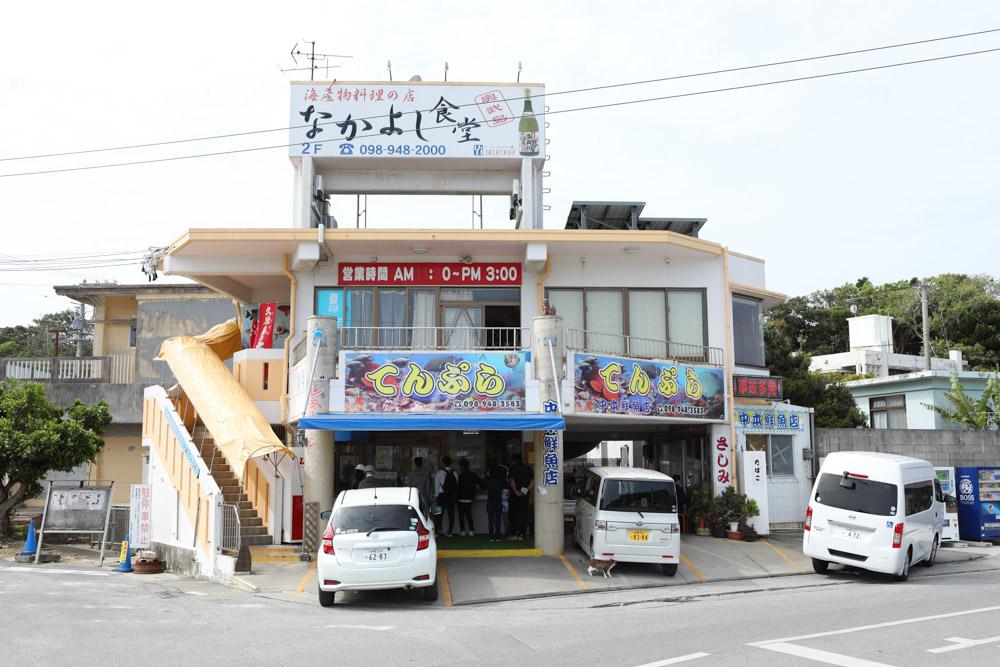中本天ぷら店