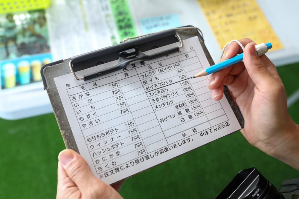 天ぷらの注文用紙