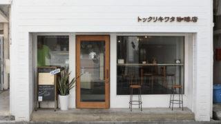 トックリキワタ珈琲2