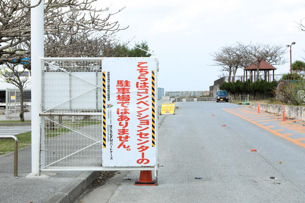 トロピカルビーチの駐車場の入り口