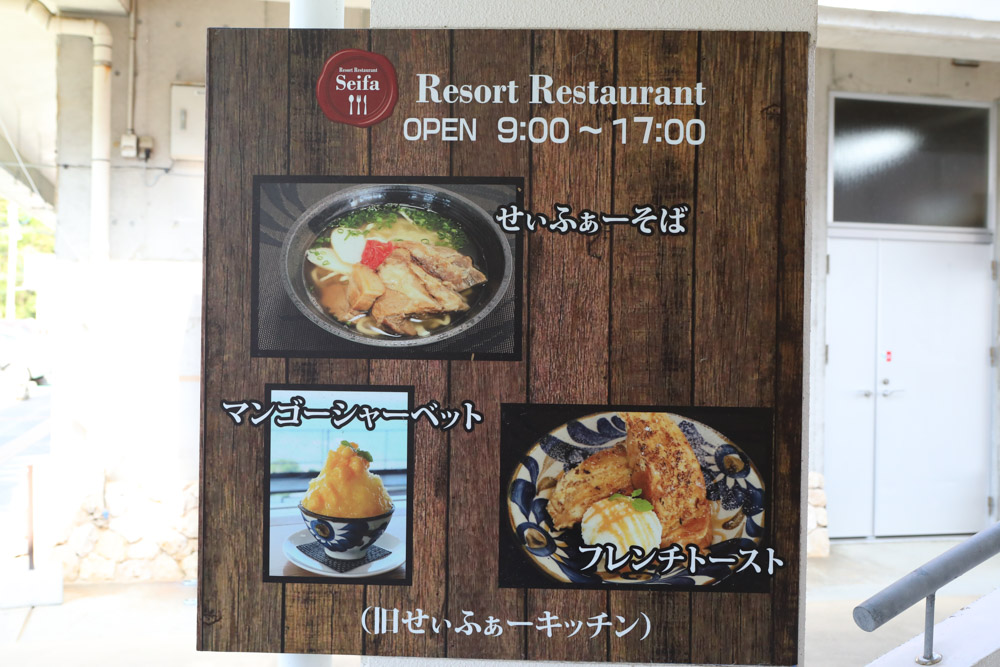 Seifa Resort Restaurant