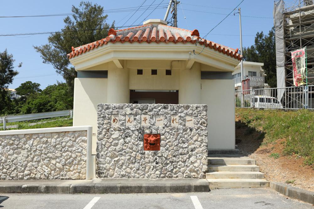 瀬底島の公衆トイレ