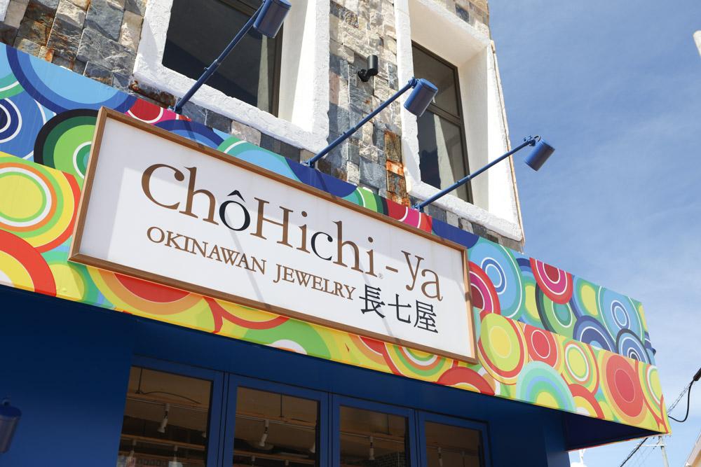 長七屋 ChoHichi-Ya