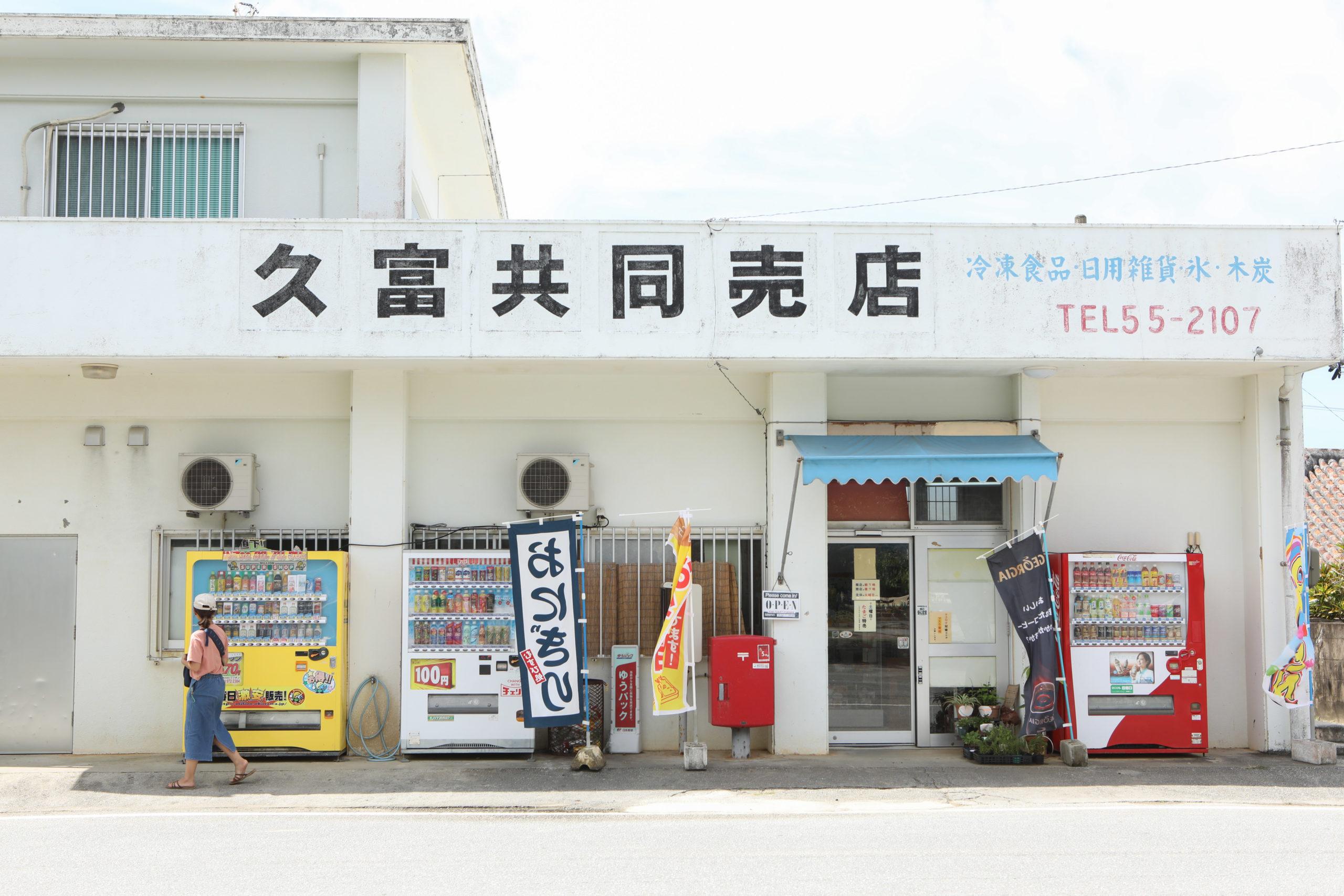 久富共同売店