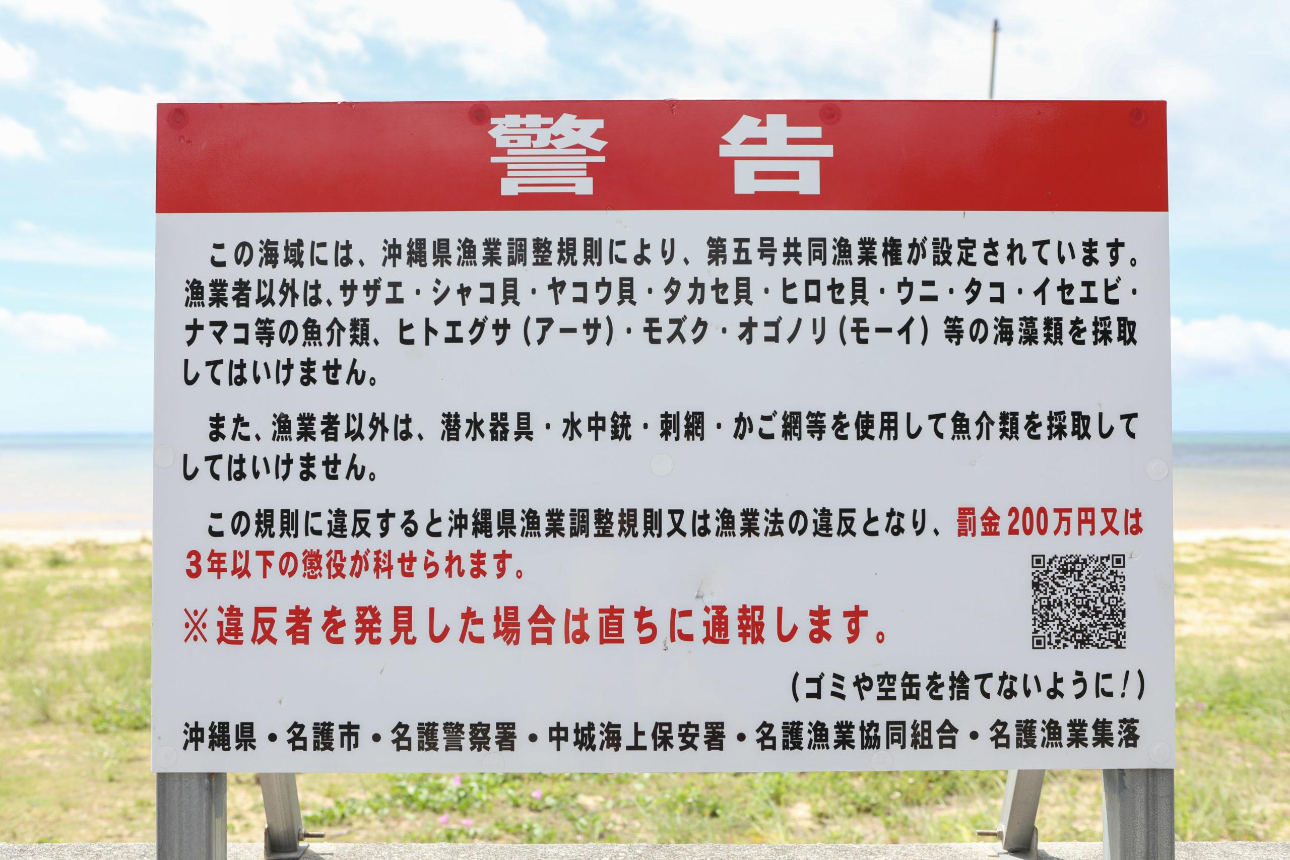 釣りや漁は禁止
