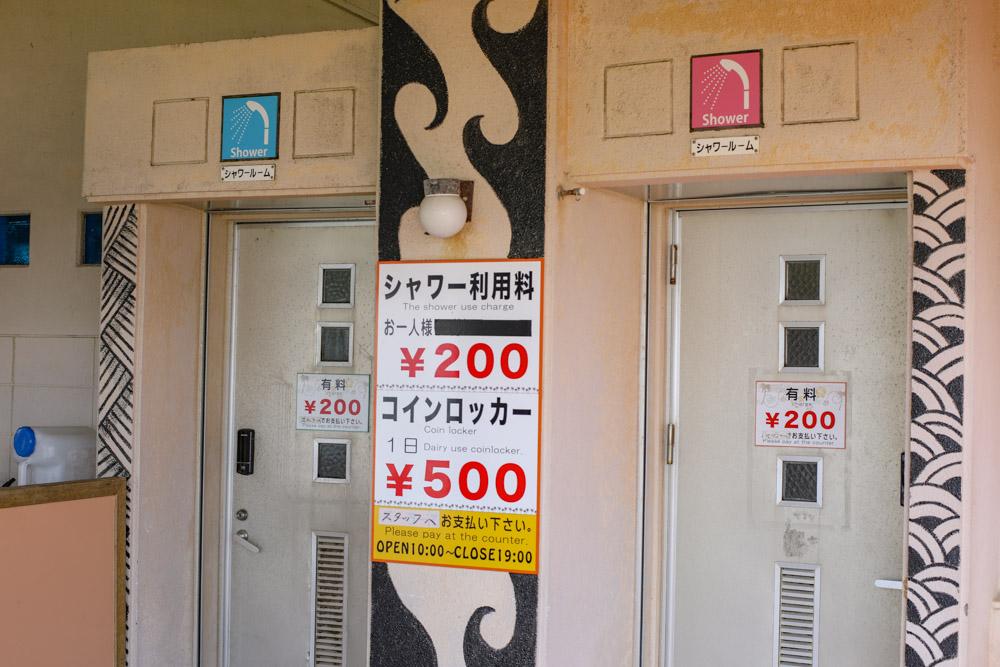 有料シャワー 200円