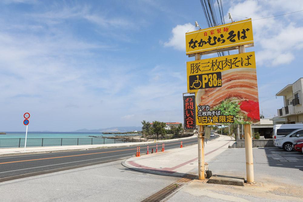 瀬良垣の海が見える沖縄そば屋