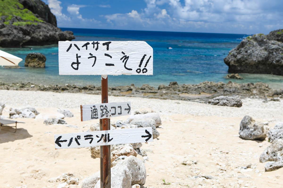 下地島 中の島ビーチのフォトギャラリー10