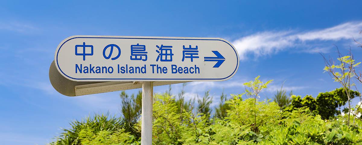 中の島ビーチ(海岸)の基本情報