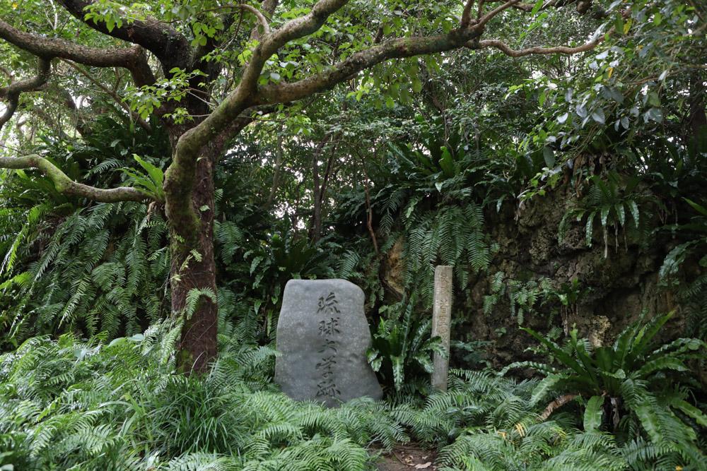 首里城の石碑