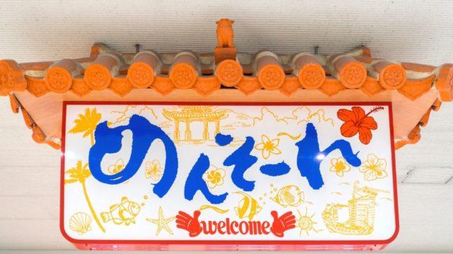 沖縄のおすすめ観光スポット
