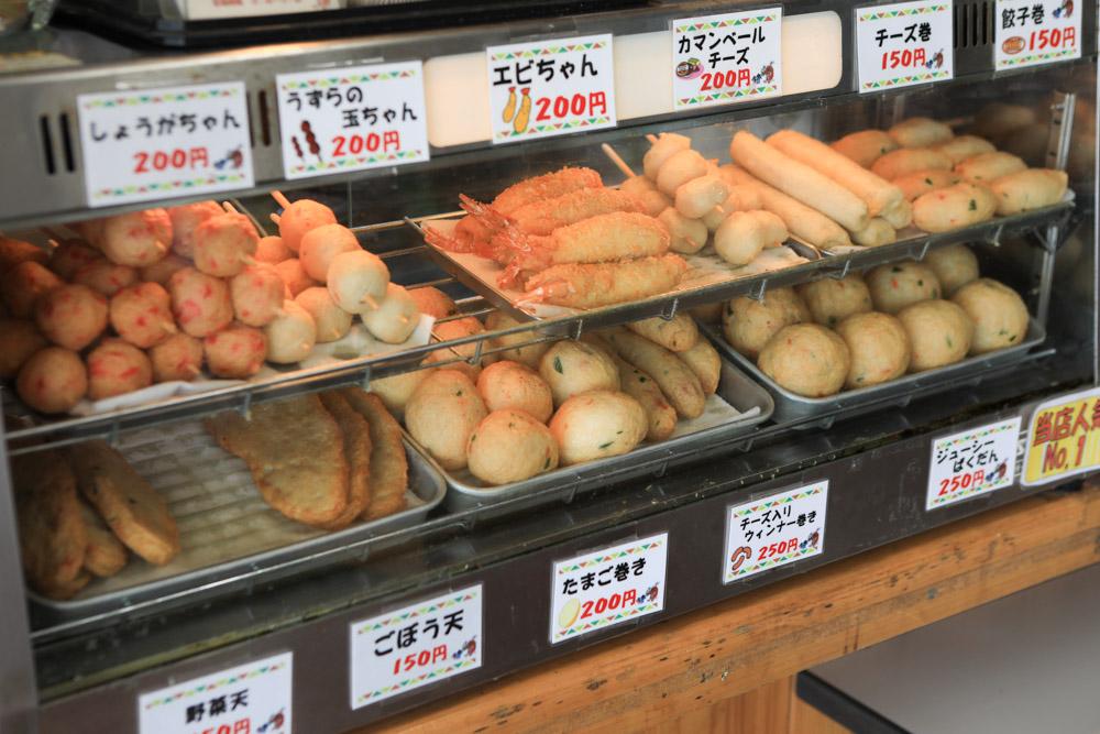 寿味屋かまぼこ