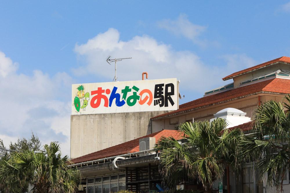 恩納村道の駅