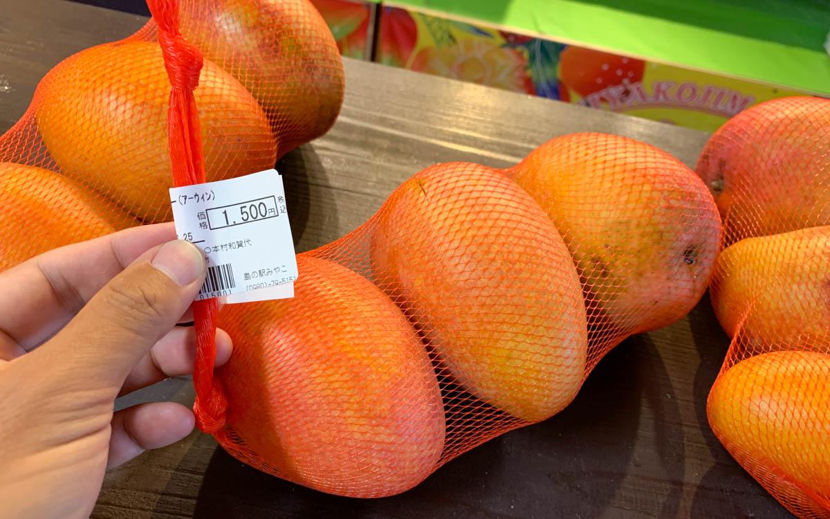 みかんネットに入れられたマンゴー3つセット1500円