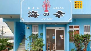 宮古島の海産物レストラン 海の幸(うみのさち)