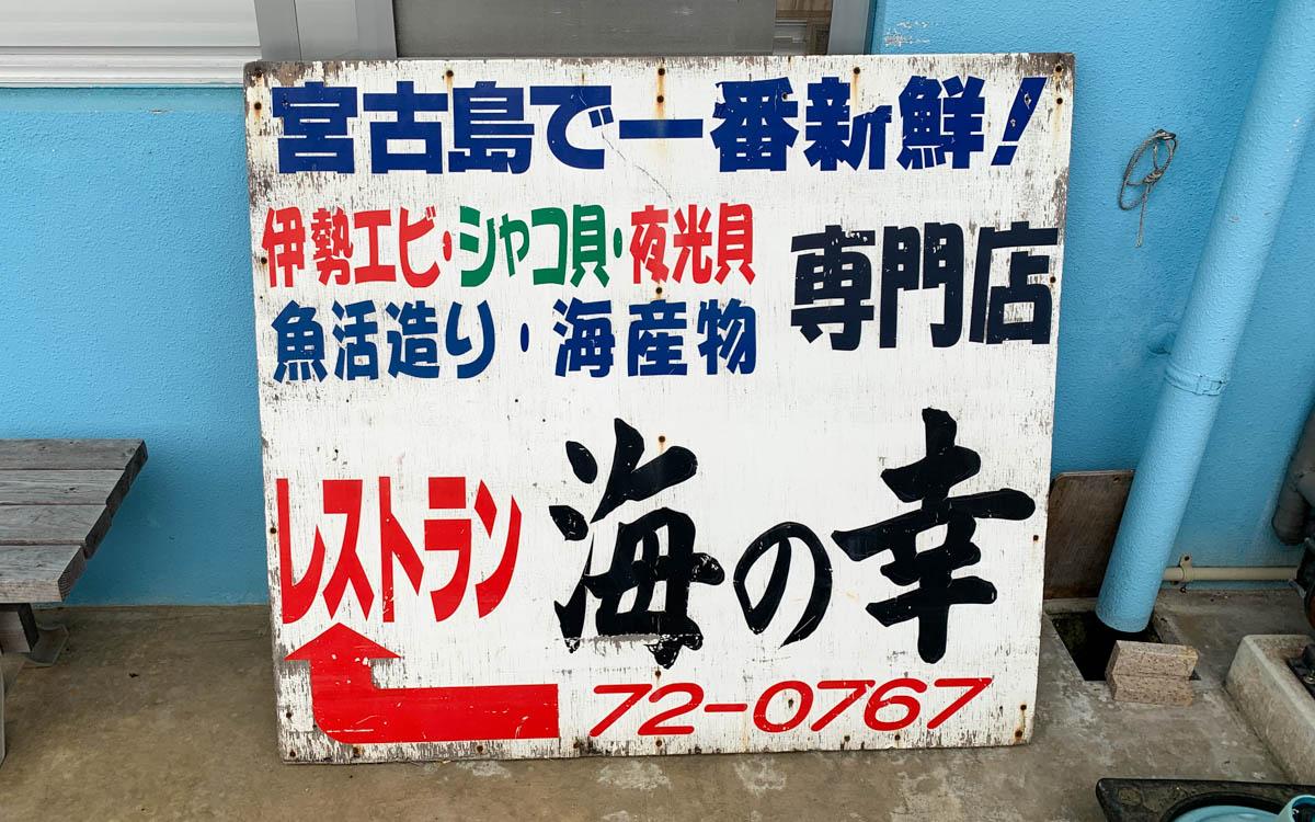 宮古島で一番新鮮な海鮮レストラン 看板