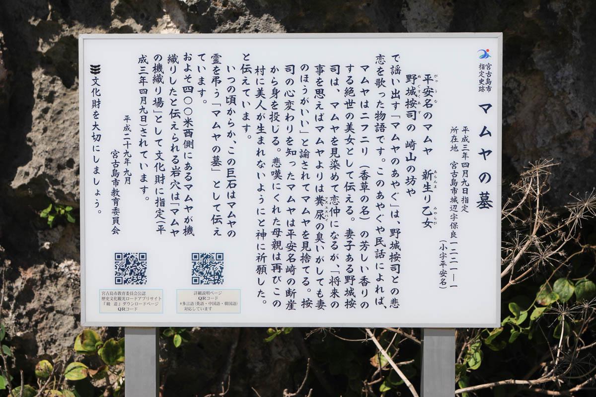 宮古島市に伝わる歴史 マムヤ