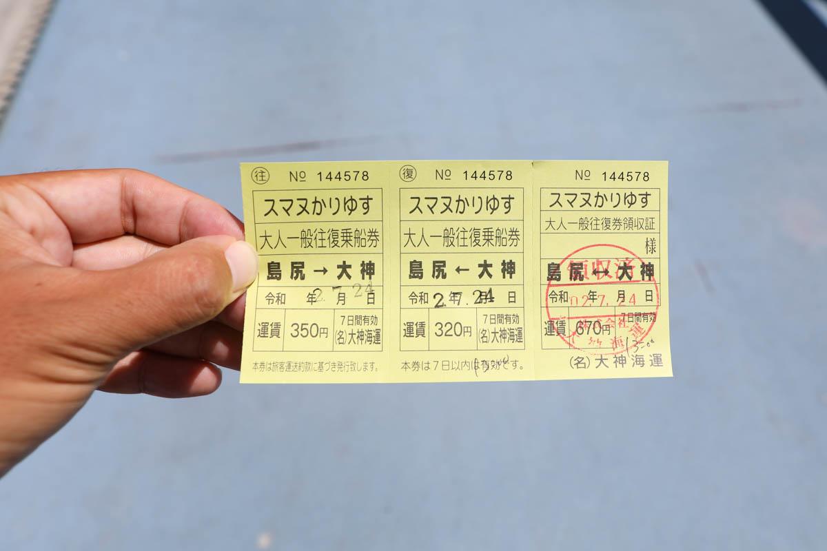 スマヌかりゆす 切符
