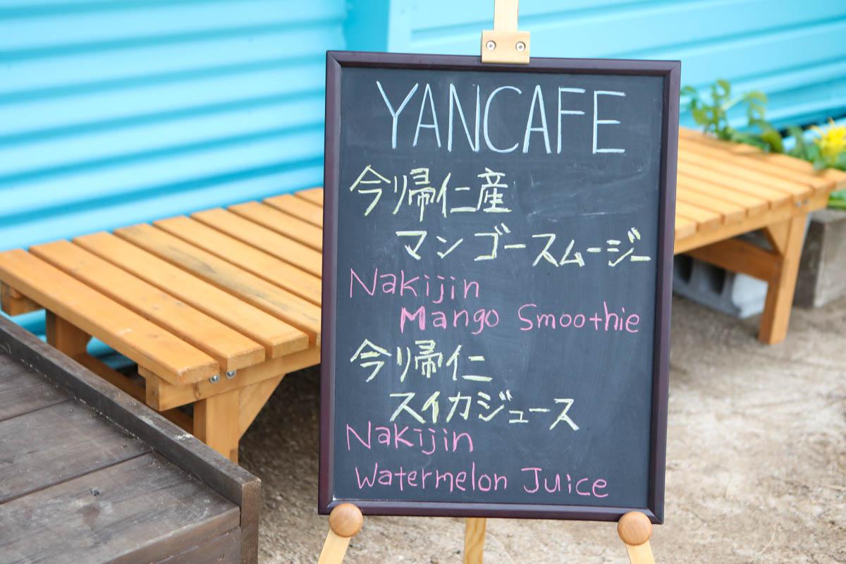 ヤンカフェのメニュー
