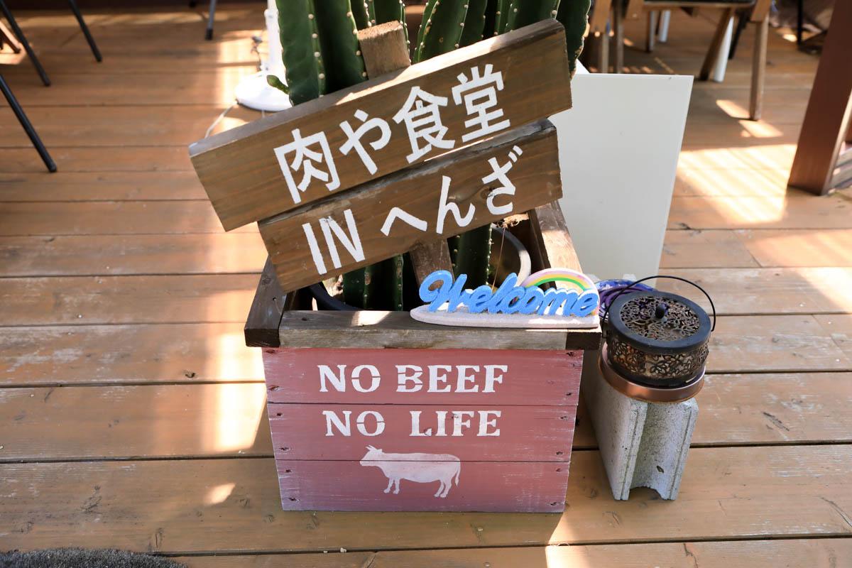 平安座島の肉や食堂