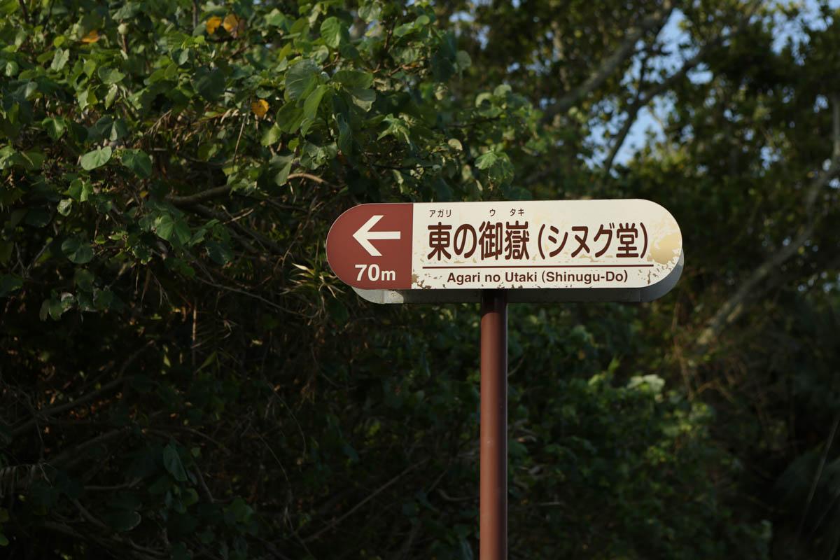 東の御嶽 標識(看板)