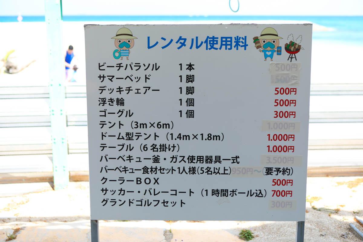 ビーチのレンタル一覧表(あざまサンサンビーチ)
