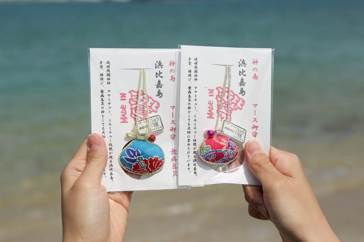 浜比嘉島の人気のお土産 お守りペアセット
